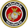 Px Emblem Of The Royal Thai Marines Svg Image