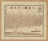 [pictorial Envelope For Hokusai S 36 Views Of Mount Fuji Series] 11 Image