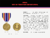 Global War On Terrorism Service Medal Clip Art