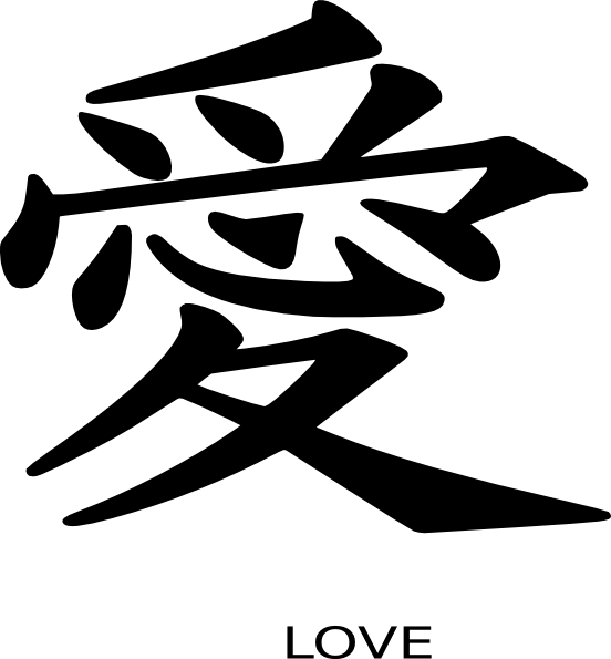 Japanese Love Symbol clip art