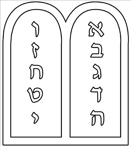 Stone Tablet Clip Art : Ten commandments outline clip art at clker vector