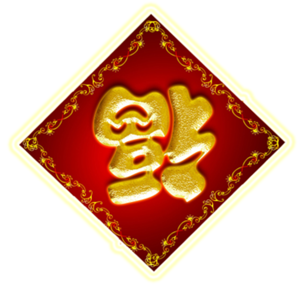 Chinese New Year B | Free Images at Clker.com - vector ...
