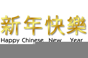 Happy Chinese New Year Clipart Free Image
