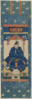 Printed Miniature Scroll Painting Of A Deity At Tenman Shrine. Clip Art