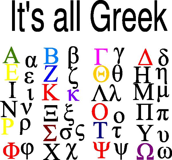 it s all greek clip art at clker com vector clip art fancy letter t clipart letter r clipart for colouring