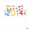 Clipart New Year Image