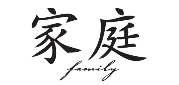 Family Free Images At Clker Vector Clip Art Online Royalty