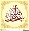 Free Islamic Calligraphy Clipart Image